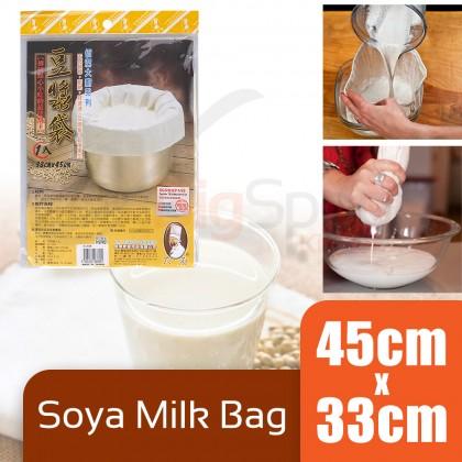BIGSPOON Soya Milk Filter Bag Fine Mesh 100% Cotton Bag Reusable Soy Milk Bag 33x45cm for Nut Milk Fruit Juice Love Jade [BJ-2534N]