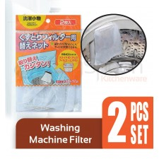 Washing Machine Filter 2-pcs Set 18cm x 17cm [AK-034]