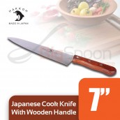HAKKOH Japanese Cook Knife with Wooden Handle - 7 inch [H50594-7]