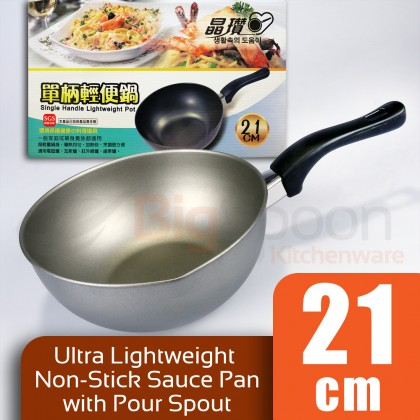 BIGSPOON 21cm Ultra Lightweight Sauce Pan Carbon Steel Wok Non-Stick Deep Frying Pan Flat Bottom with Bakelite Ergonomic Handle and Pour Spout for Easy Pouring Induction Cooker Pan TAIWAN