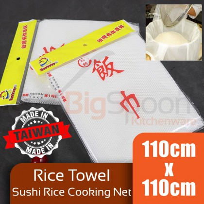 Taiwan Songhe Cooking Rice Towel Towels Steamed Rice Sushi Restaurant Net Special Cloth Non-Stick Cooking Network Food Net 110cm x 110cm [A110]